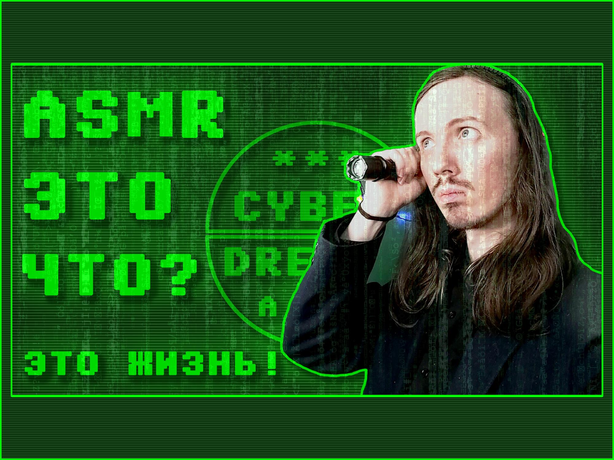 Cyber Dreams ASMR - Что Такое АСМР