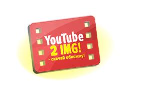 Как скачать обложку с YouTube